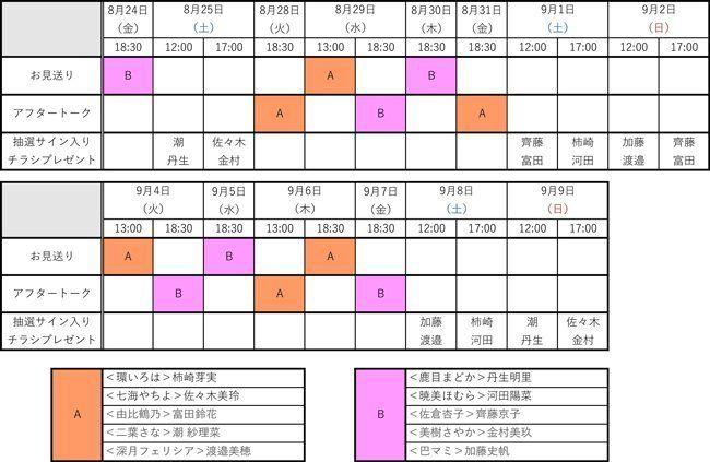 けやき坂46主演舞台『マギアレコード 魔法少女まどか☆マギカ外伝』豪華な「お楽しみ企画」開催決定!