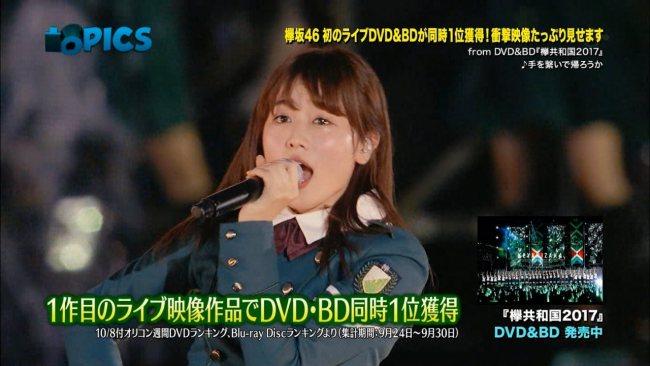10/14放送『JAPANCOUNTDOWN』「欅共和国2017」を大特集!