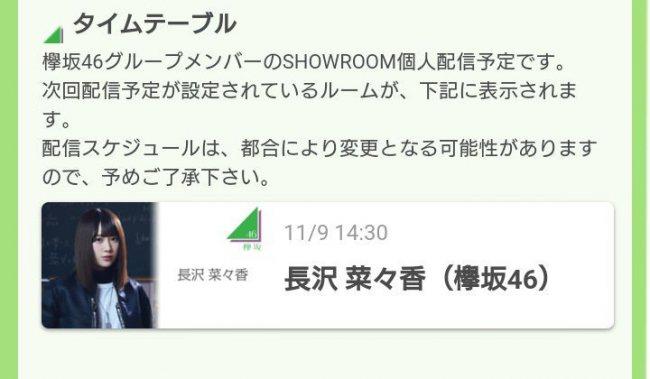 11/9 14:30から長沢菜々香がSHOWROOM配信予定。早すぎるんだがwww