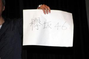 【欅坂46】「乃木坂」も「けやき坂」も「鳥居坂」も実在するけど  「欅坂」は実在しない