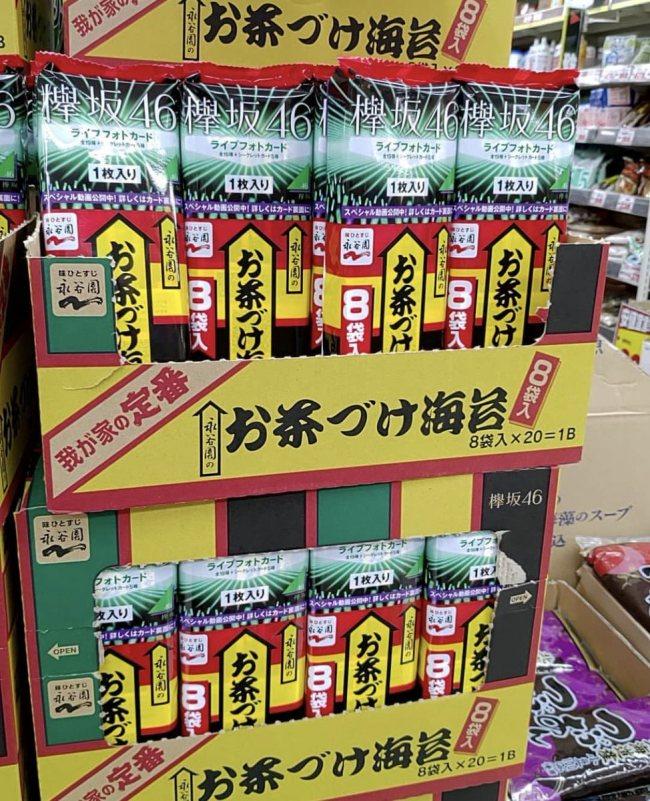 欅坂46×永谷園『お茶づけ』コラボ商品が既に販売されている模様