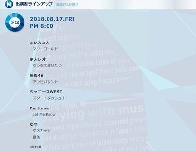 【欅坂46】8月17日のMステに「アンビバレント」で出演決定!!