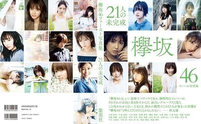 【欅坂46】ファースト写真集、公式Twitterが明日から「新しい企画」を予告!これは楽しみだな!【21人の未完成】