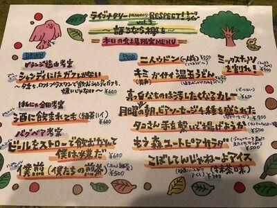 【欅坂46】ガチの欅ヲタが考えたカフェメニューがこちらwwww