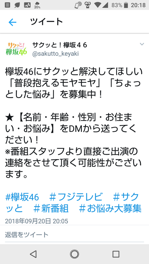 【欅坂46】新番組「サクッと!欅坂46」キタ━━━(゚∀゚)━━━!!
