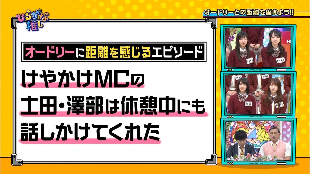 日向坂46 公式サイト: 「けやかけ」と「ひらがな推し」の休憩中の映像を比較した
