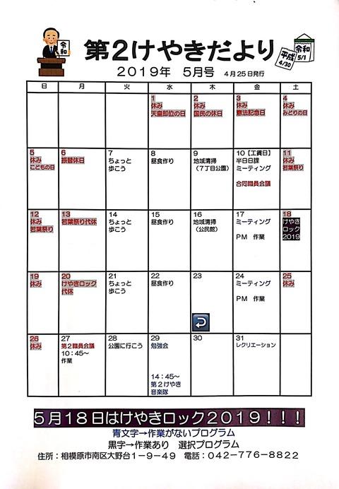 新規ドキュメント 2019-04-23 08.33.29_1