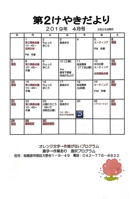 新規ドキュメント 2019-03-22 11.04.34_1