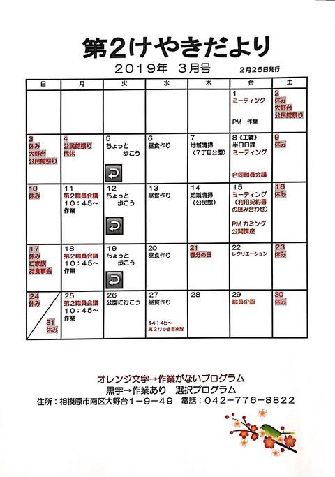 新規ドキュメント 2019-02-22 09.27.16_1