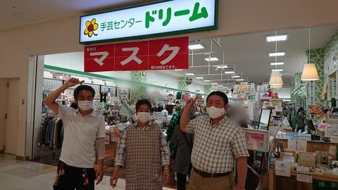 マスク 布調査①