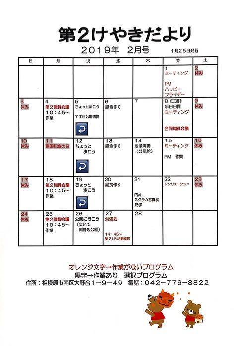新規ドキュメント 2019-01-22 16.54.33_1