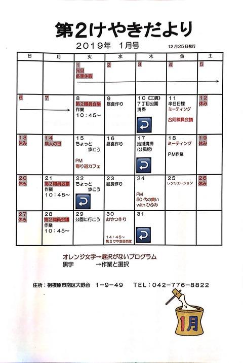 新規ドキュメント 2018-12-21 12.29.27_1