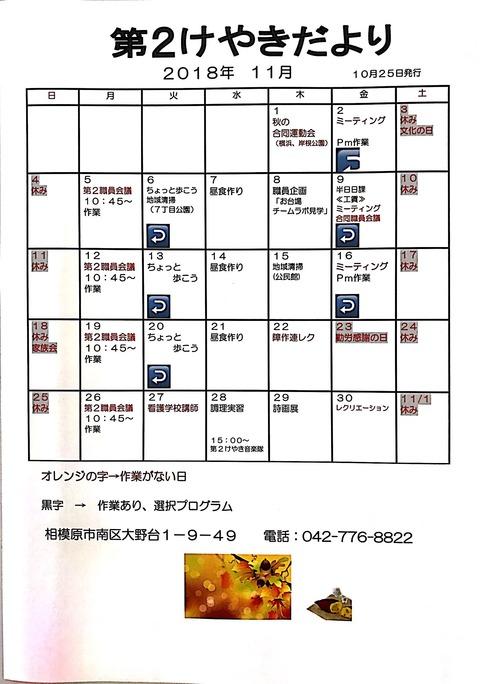 新規ドキュメント 2018-10-24 08.19.43_1