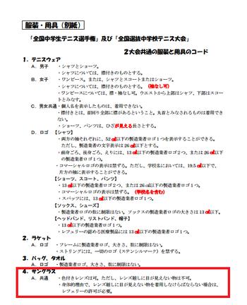 全日本中学生テニス選手権 要項
