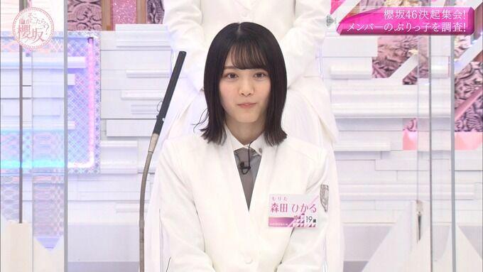 【櫻坂46】森田ひかるがぶりっ子した結果wwww