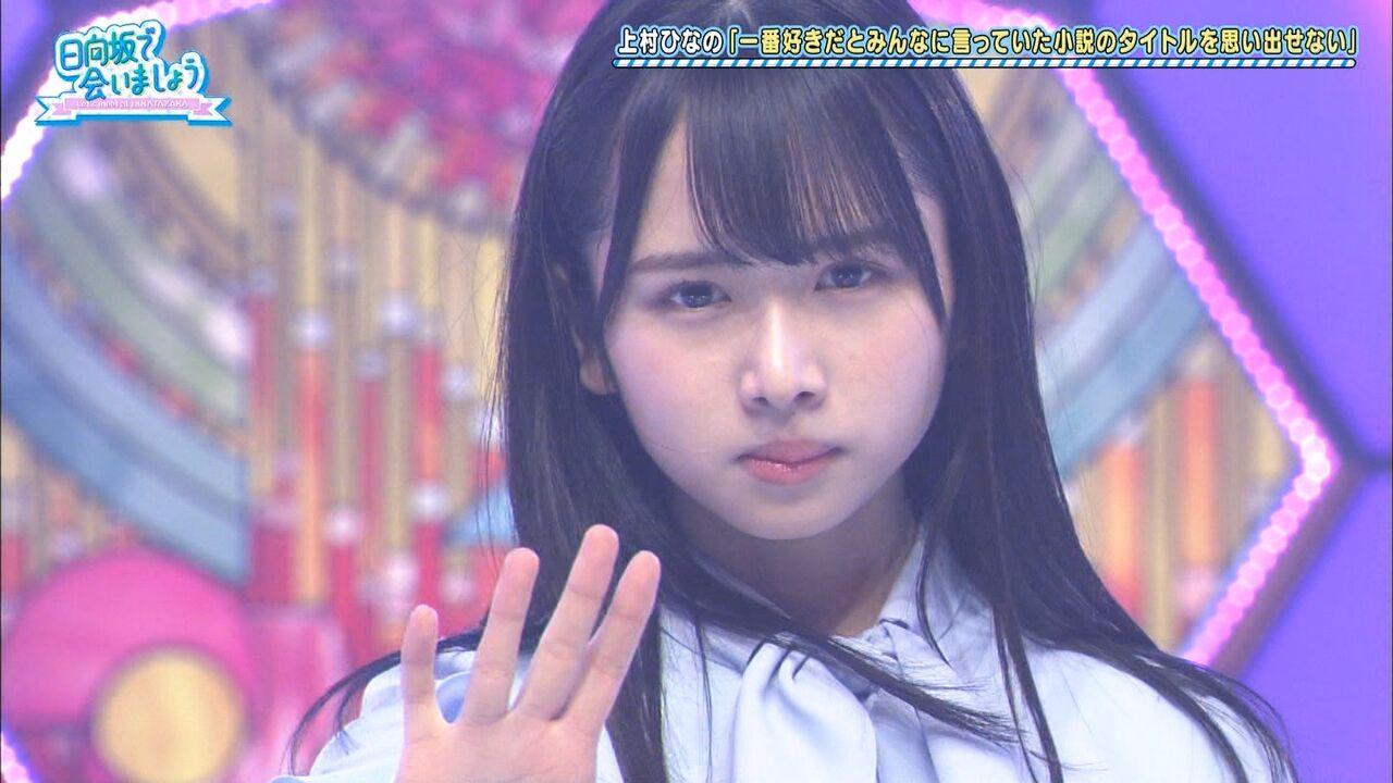 日向坂48さんアー写がブスだらけと話題に YouTube動画>1本 ->画像>209枚