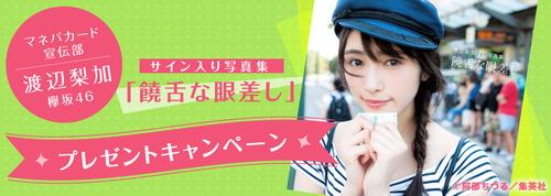 171220_keyaki_banner