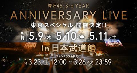 3周年アニラ東京