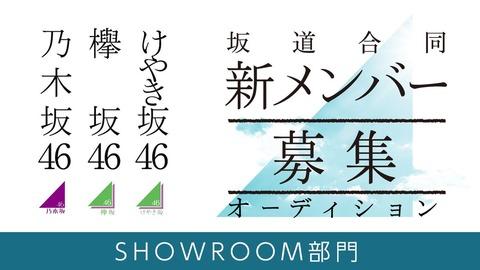 【欅坂46】坂道合同新規メンバー募集オーディション SHOWROOM部門開催が決定!8月14日17時からスタート!
