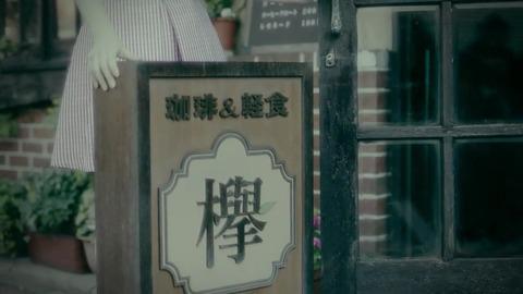欅坂46 『チューニング』 011