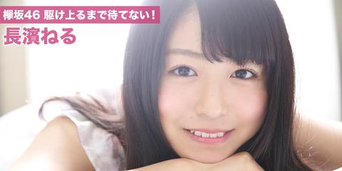 keyaki46_49_main_img