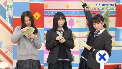 【欅坂46】「沼にハマってきいてみた」にさとし出演キタ━━━(゚∀゚)━━━!!