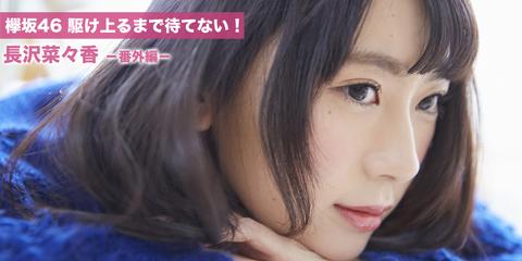 keyaki46_17_main_img