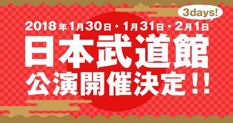 日本武道館ライブ2018