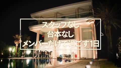 欅坂46 TYPE-C 特典映像『KEYAKI HOUSE ~後編~』予告編 040