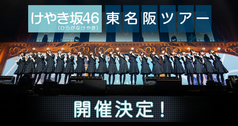 【欅坂46】けやき坂46 『走り出す瞬間』ツアー2018(20180604) セトリ・感想まとめ!