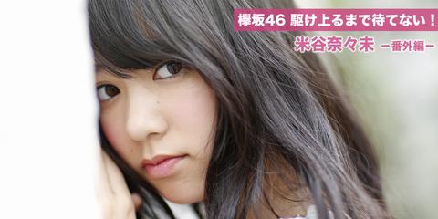 keyaki46_31_main_img