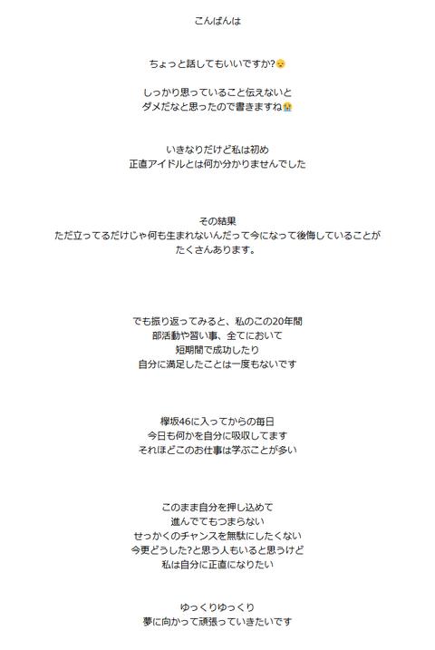 Screenshot-2017-12-22 IDOL AND READ 欅坂46 土生 瑞穂 公式ブログ