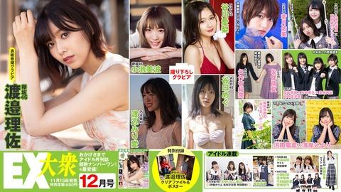 【欅坂46】 EX大衆12月号の表紙に理佐キタ━━━(゚∀゚)━━━!!