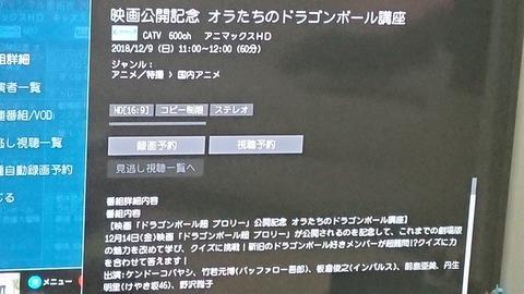 【欅坂46】丹生ちゃん!ドラゴンボールのお仕事キタ━━━(゚∀゚)━━━!!