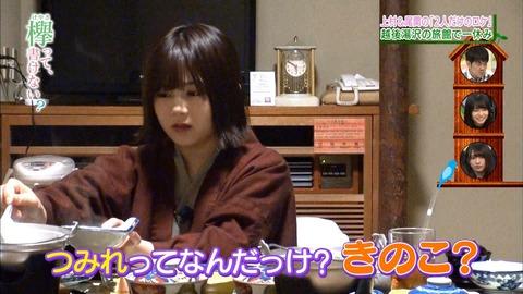 【欅坂46】尾関「つみれってなんだっけ?きのこだっけ?」 のんびりすぎるふたりに癒される…!【欅って、書けない?】