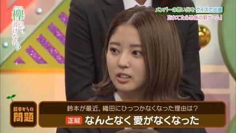 【欅坂46】すずもん「オダナナへの愛はなんとなく なくなった」【欅って、書けない?】