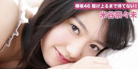 keyaki46_30_main_img