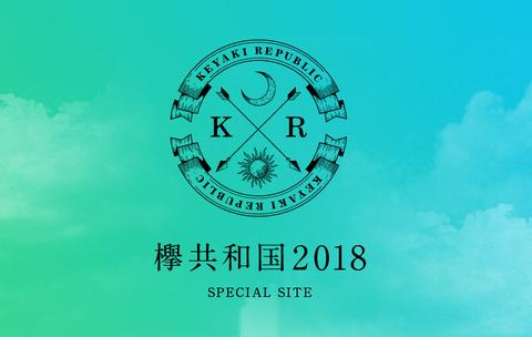 欅共和国2018_002