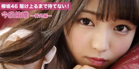 keyaki46_48_main_img_02