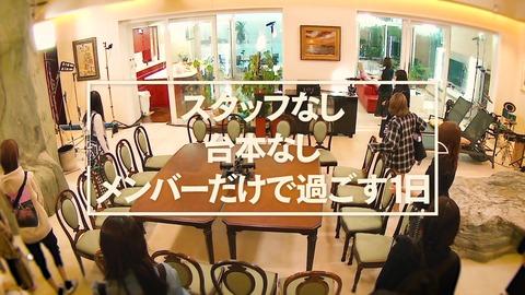 欅坂46 TYPE-A 特典映像『KEYAKI HOUSE ~前編~』予告編 035