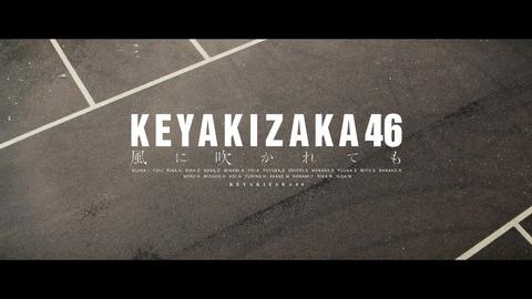 欅坂46 『風に吹かれても』 558