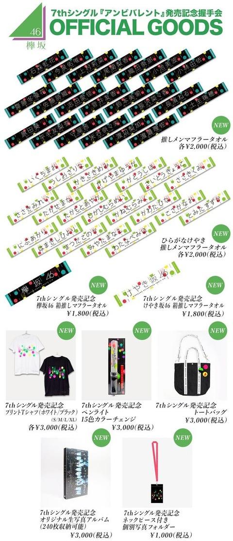 up_kyk46_7thSingle_goods_all-2