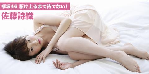 keyaki46_41_main_img