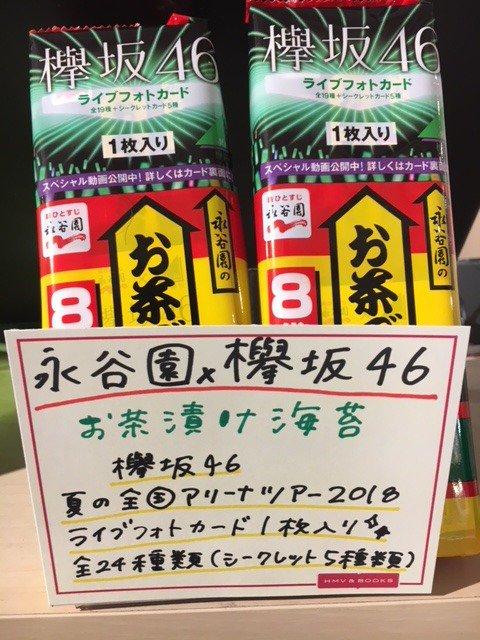 【欅坂46】HMV、CDと一緒にお茶漬けが並ぶ!