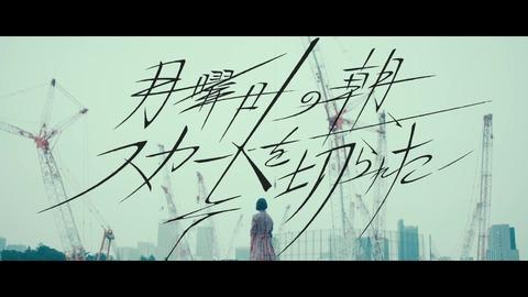 欅坂46 『月曜日の朝、スカートを切られた』 020