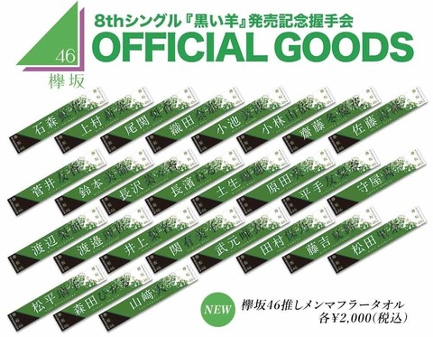 kyk46_8thSingle_goods_all-6a