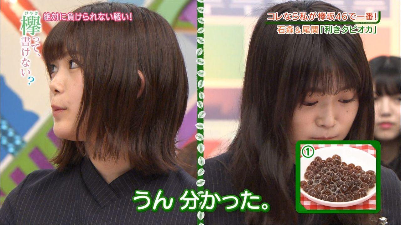 【欅坂46】虹花・尾関の「利きタピオカ」意外とガチだったwwwwww【欅って、書けない?】 他