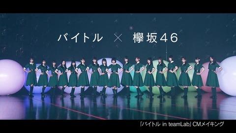 バイトル×欅坂46 CMメイキング映像 031