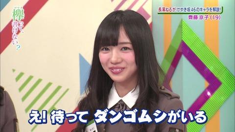 【欅坂46】きょんこは喋るだけで面白いのが強みだよなぁ