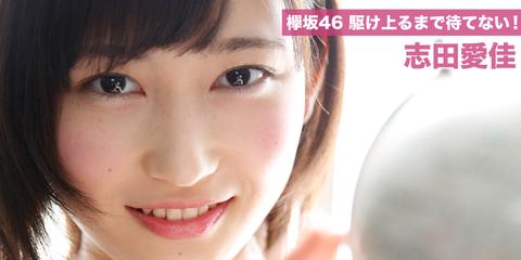 keyaki46_22_main_img